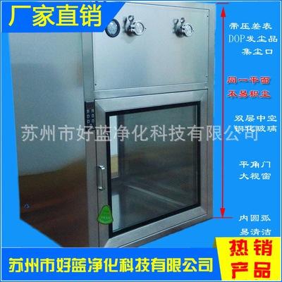GMP新标准自净式 带压差DOP检测高档不锈钢层流洁净传递窗